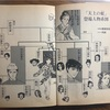 里中満智子の漫画『天上の虹』全23巻を読み始める。