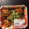 スーパー玉出お惣菜レビュー①:さっぱりチキン