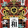 【ものすごくネタバレ】遊助祭2018「和」 Blu-ray特典のコメンタリーを一部文字起こす