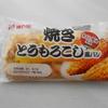 神戸屋の「焼きとうもろこし風パン」を食べた感想