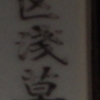 【台東区】浅草田中町