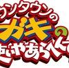 【リマインダーチャンネル】第16回 「4月。スタートの月。色々なものが動き出しました!!」by Kosuke [7月8日(土)Emergenza JAPAN 2017 渋谷O-EAST 決勝戦!!