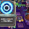 DQライバルズ【ゾーマ攻略】【試練の間】