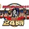 【管理人アウトー】噴水広場で『笑ってはいけない』円盤発売イベント!!