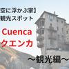 【歴史的城壁都市クエンカ】クエンカの観光名所紹介とパンのゴミみたいの食べた~観光名所編~