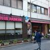 神田のタイ料理店 タイカフェ ブルーパパイヤ