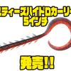 【ダイワ】フォールと放置で誘えるカーリーワームに新サイズ「スティーズハイドロカーリー5インチ」追加!