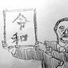 """ニュースで英語術 「新元号は""""令和""""」"""