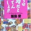 飯島愛をめぐる都市伝説