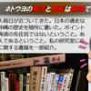 竹田恒泰の無知と無恥 ~ なぜネトウヨは無駄に紙を浪費し、地球の環境破壊に貢献しようとするのだろうか