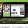 SFDC:DreamhouseのFacebook Messenger Botとアプリの公開設定について