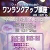 2018年3月11日(日) 【ヴォーカリストのためのワンランクアップ講座】開催!
