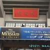 180211 リトルマーメイド・イン・コンサート @日本武道館
