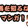 競馬歴20年超の僕がオススメする競馬漫画ベスト3!!漫画から競馬へ!