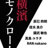 グループ展への参加  2017年から2019年の横濱モノクロームへ