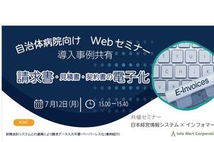 【自治体病院向けWebセミナー開催!】7月12日(月)15時開始~請求書・見積書・契約書の電子化でペーパーレスを実現~