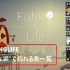 """【Fishinglife】アプリゲーム!""""静かな湖""""で釣れる魚一覧!"""