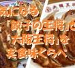 餃子、炒飯、拉麺!気になる「餃子の王将」と「大阪王将」を実食味くらべ