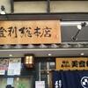 大行列の梅丘寿司「美登利総本店」~並ばないで食べる方法~