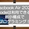 Macbook Air 2020でXcodeは利用できるのか!?最小構成でプログラミングを試してみたよ!