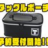 【ジャッカル】釣りの小物収納に便利なアイテム「タックルポーチ」通販予約受付開始!