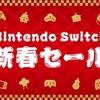 【任天堂】Nintendo Switch 新春セールが2019年1月1日開催!最大30%オフ!マリオカート8、マリオテニスが安く買えるぞ!