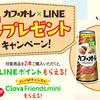 カフェオーレ×LINE|大プレゼントキャンペーン!