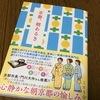 ことり会さんの「京都、朝あるき」買いました〜 #kyoto  #本 #京都朝活 #朝活 #ことり会