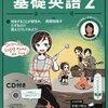 英語授業研究学会 関東支部 7月例会