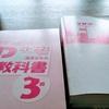 【雑談】FP3級試験が迫ってきた