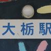 シリーズ土佐の駅(増2)大栃駅(JR四国バス大栃線)
