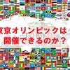 東京オリンピックは開催できるのか?