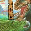 恐竜大紀行 1988年