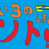 横浜DeNAベイスターズ 5/12 東京ヤクルトスワローズ7回戦