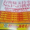 10月7日からDステーション海老名店 4日間 リニューアルオープン【またかよ】