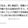 id:houjiTはフェイクを入れてブコメに近況を書いてるそうですが