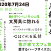 モリサワ2019年秋リリース新書体「剣閃」など発表!