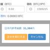 仮想通貨投資の素人のbitFlyer初入金・Bitcoin初購入は、何円から!?
