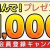 【過去最高!】げん玉経由で楽天競輪「Kドリームス」に新規会員登録するだけで、楽天1,000ポイント+885円