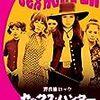 【映画感想】『野良猫ロック セックス・ハンター』(1970) /  シリーズ第5弾。精悍な安岡力也がかっこいい
