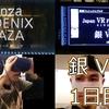 【銀VR】Japan VR Fest 2018銀座 1日目【ぎんゔぃら】 まとめ・感想