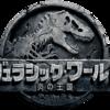 【映画】ジュラシック・ワールド / 炎の王国 ネタバレ・あらすじ・キャスト・感想