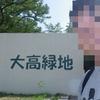 都市公園-リベンジ-大高緑地 2013/8/14