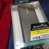 PD対応(45W)のモバイルバッテリー「MATECH DevlieryCell+」を買ったのでレビュー Nintendo Switch(スイッチ)にも使える