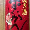 純米酒 ずいかん 山田錦70%(山岡酒造)
