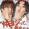 TVガイドVOICE STARS vol.18 目次
