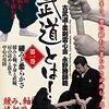 2016年5月28日→大阪/永野勝「古武術ワークショップ 侍の身体の使い方を知る」