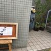 クードゥ-ピエの服〜よかったブログ336日目〜