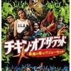 映画感想:「チキン・オブ・ザ・デッド/悪魔の毒々バリューセット」(45点/モンスター)