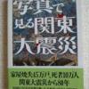 小沢健志「写真で見る関東大震災」(ちくま学芸文庫)